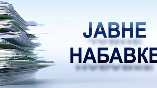 Јавна набавка 1.3.1/2018 – радови на замени спољне столарије