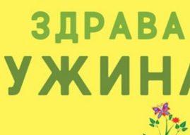 УЖИНА ЗА НОВЕМБАР 2019/20. ГОДИНЕ